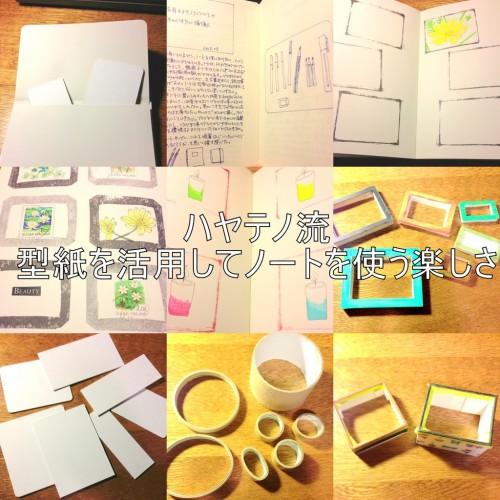 ハヤテノ流 型紙を活用してノートを使う楽しさ 表紙