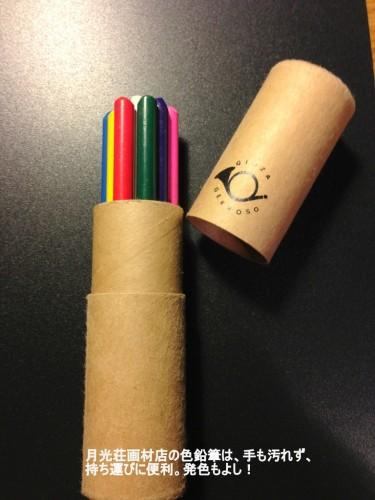 月光荘画材店の色鉛筆。ふたをはずすと、こんな感じ。