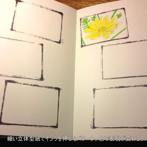 型紙のハンコの例