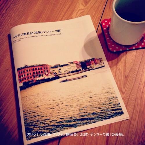 (ZINE)ハヤテノ旅日記(北欧・デンマーク編)表紙