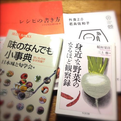 フード関連書籍