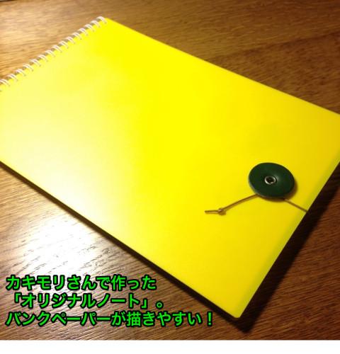 カキモリで作ったオリジナルノート。バンクペーパーを入れてみた。