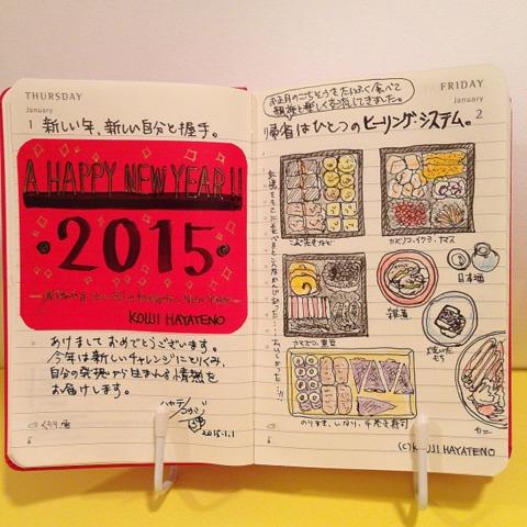 2015年1月1日〜2日のモレスキン絵日記。2015年スタート。正月を満喫。