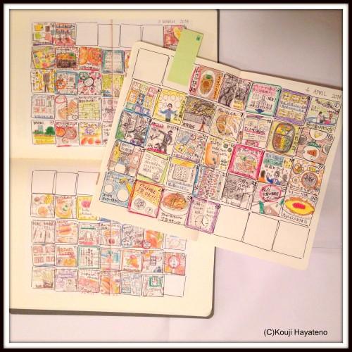 2013年後半から2014年前半にはまった、マンスリー絵日記。