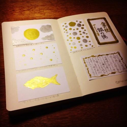 ぺんてるの「金の穂」「銀の穂」で書いてみた文字や枠、絵や模様の一部。金銀両方使うと表現が広がります。
