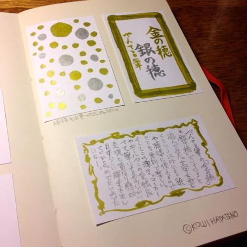 ペン字がうまかったらきっとさらに楽しいのでしょうね〜なんか筆ペンの使い方を勉強したくなってきた。文字を囲むといい感じに輝きます。