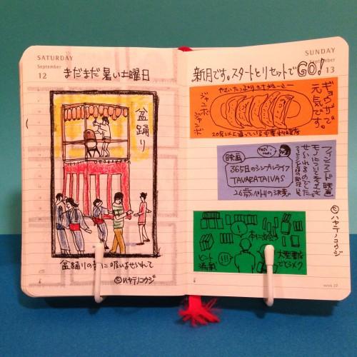 2015年9月12日と13日のモレスキン絵日記。
