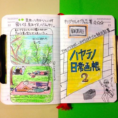 2015年9月22日と23日のモレスキン絵日記。
