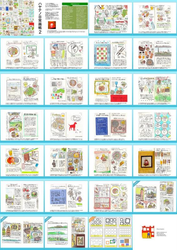 ハヤテノ日常画帳2サムネイル