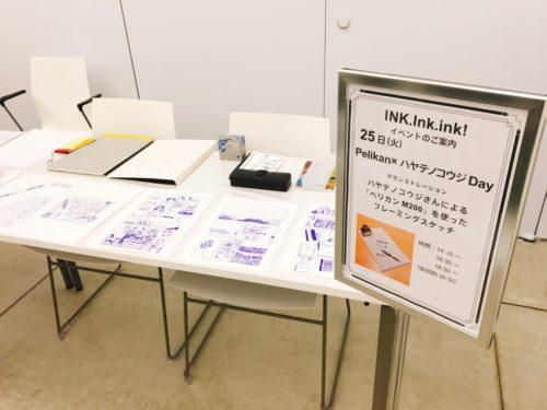 """""""銀座・伊東屋 Pelikan × ハヤテノコウジ Day"""