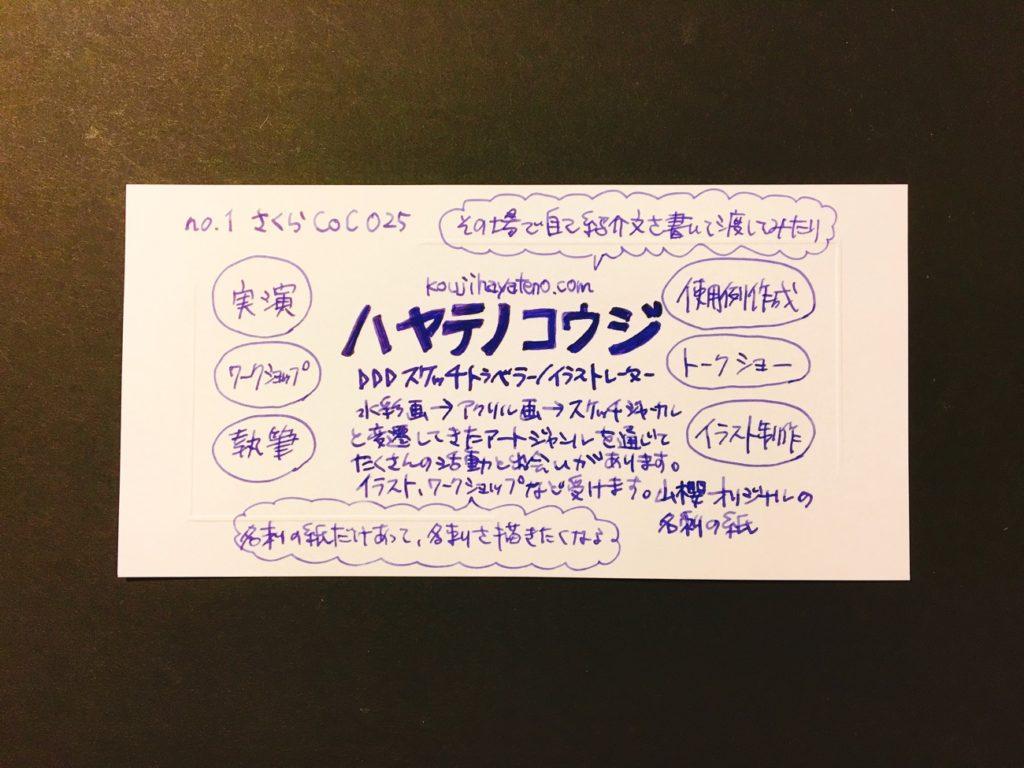伝書紙no.1 「さくらCoC025」