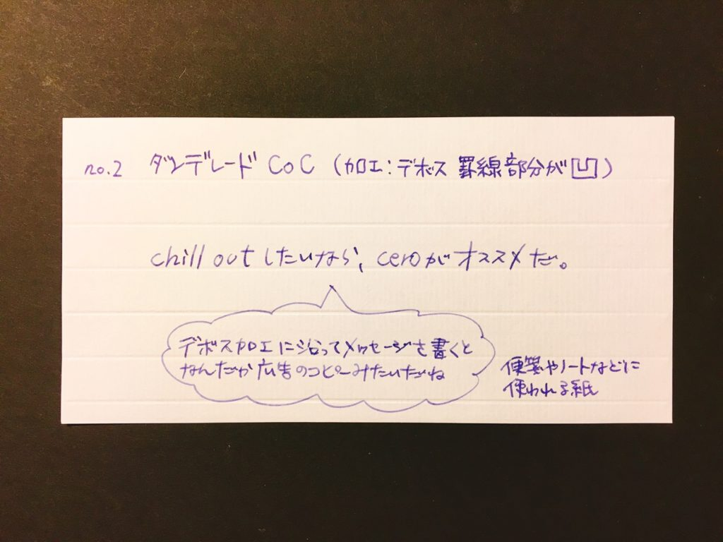 伝書紙no.2 「ダンデレードCoC」