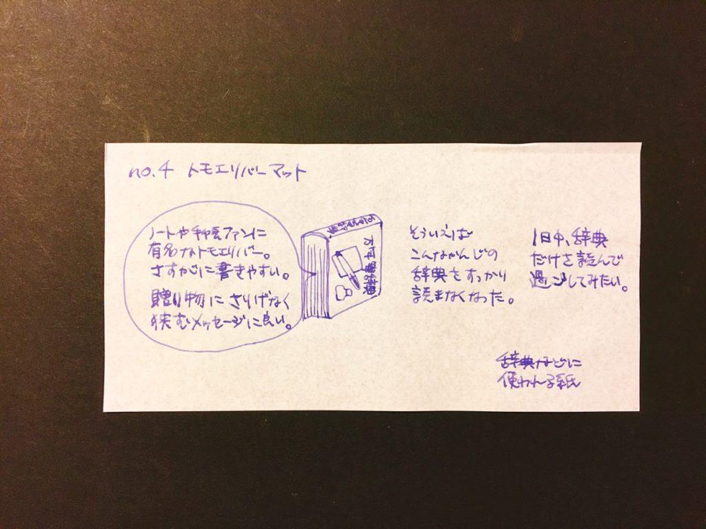 伝書紙no.4「トモエリバー マット」