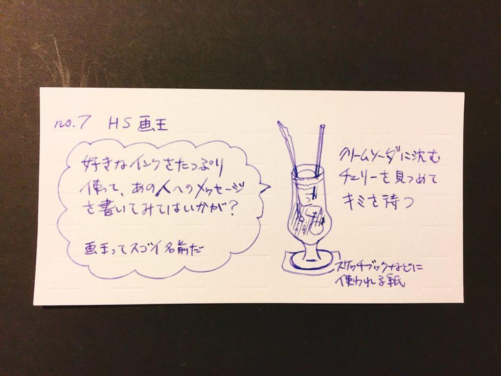 伝書紙no.7「HS画王」
