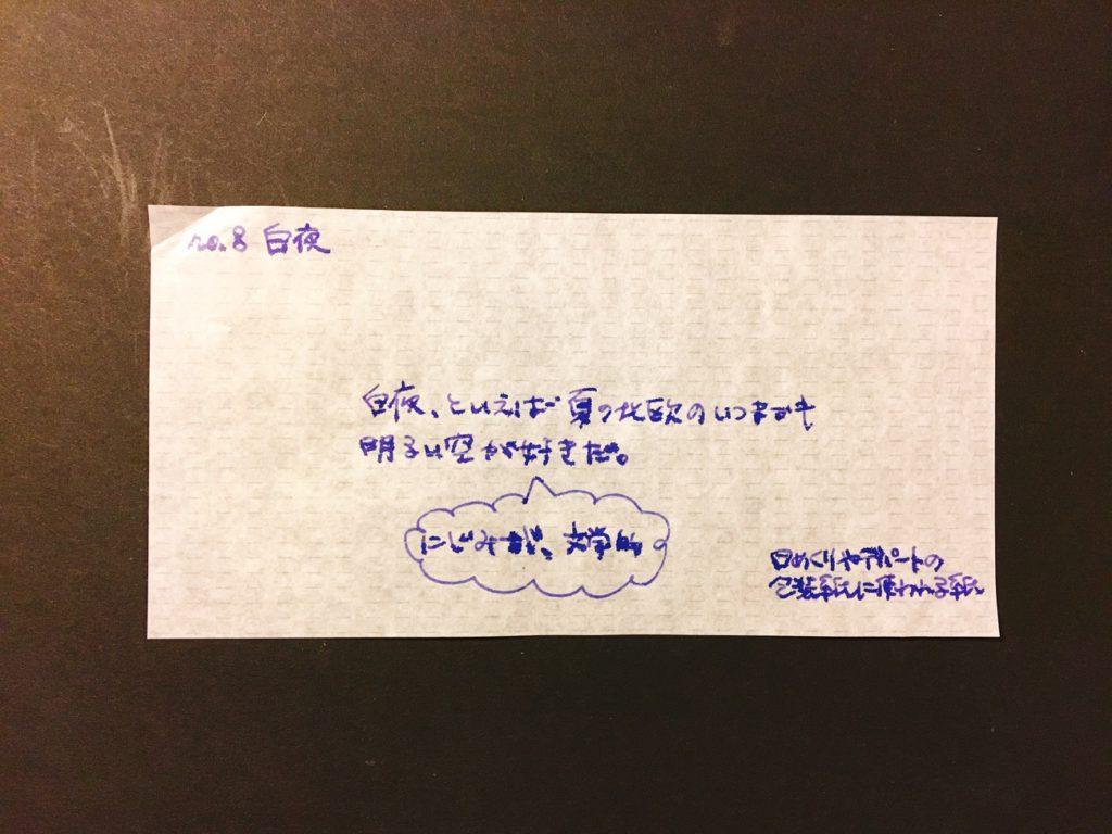 伝書紙no.8「白夜(びゃくや)」