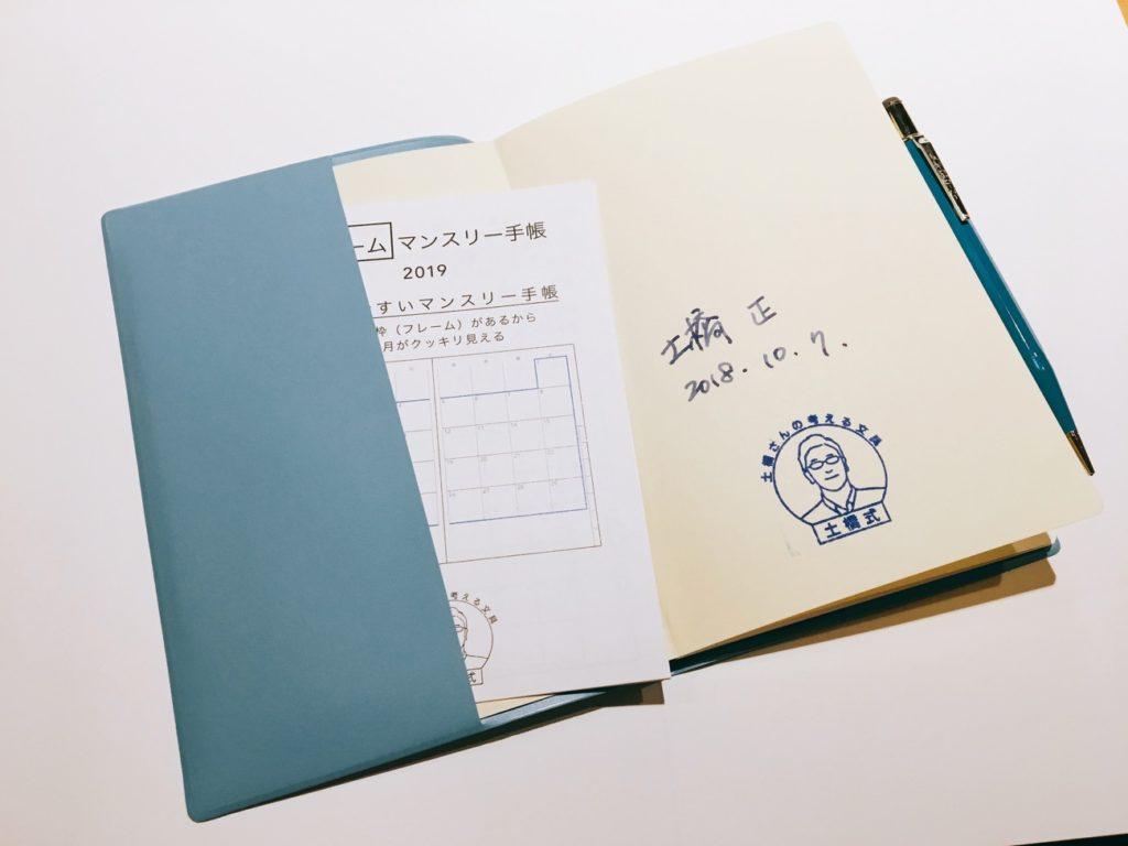 フレームマンスリー手帳(ダイゴー)と土橋氏のサイン