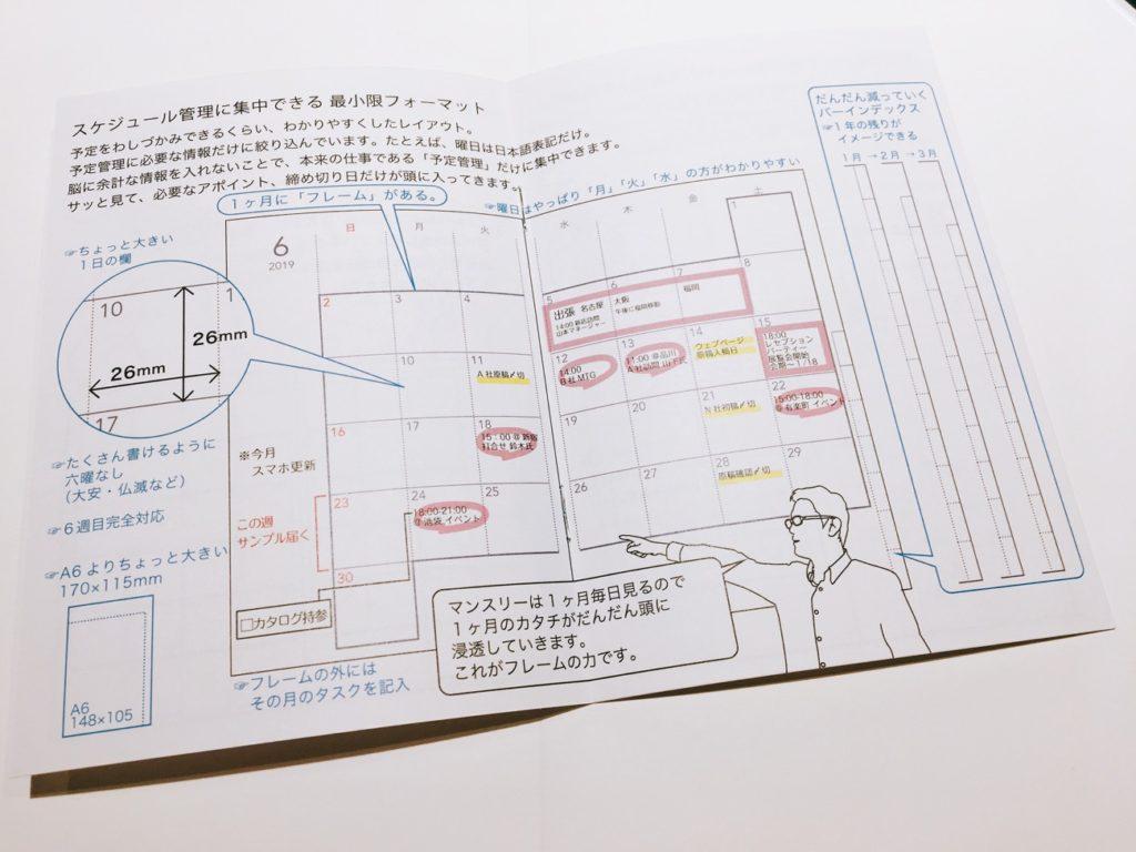 フレームマンスリー手帳(ダイゴー)ミニパンフレットの解説