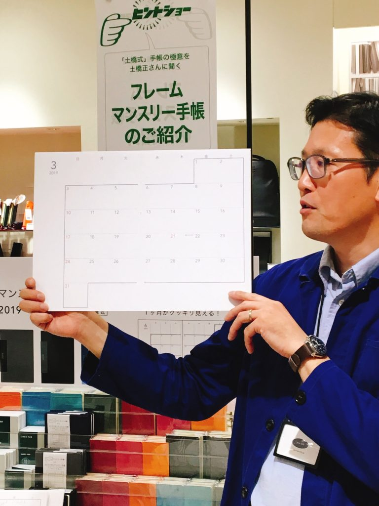 東急ハンズ銀座店で、フレームマンスリー手帳を解説する考案者の土橋正氏